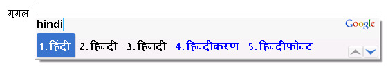 transilteration 2.jpg New Google  Transliteration software for Indian languages allow offline usage